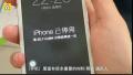 法官撰文:手机被误锁只能等48年?侵害消费者权益