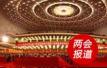 尼泊尔驻华大使:全世界人民将从中国的发展中获益