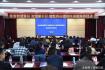 甘肃省智慧景区、智慧旅行社、智慧酒店培训班开班