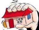 北京连发三文规范二手房市场 中介费由谁支付可协商