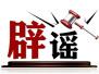 """3月流言榜揭晓!""""扫码截图刷光银行卡""""是谣言"""