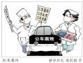 """辽宁省开展""""特权车""""问题专项整治工作方案"""
