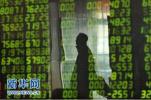 """沪深股市""""三连跌""""成交继续萎缩 创业板指数跌近2%"""