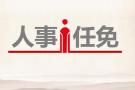 江苏多位省管干部任前公示 有四地市将有新书记