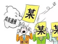 中纪委一季度通报80余名干部违纪信息 涉9名中管干部