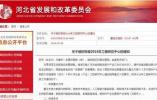 河北组织申报2018工程研究中心