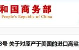 中方对原产美国进口高粱实施临时反倾销措施