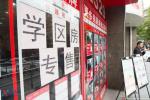 """又到招生季 杭州学区房的咨询量大到中介要""""藏""""房子"""