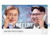 韩朝首脑热线开通