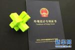 山东法院十大知识产权案件公布 用散酒灌装假茅台获刑