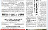 人民日报:绝不拿核心利益做交换 中方回绝美国漫天要价