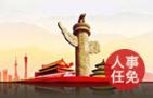 党中央、国务院决定任命上海证券交易所主要负责人