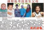 15年前弃婴被美国夫妇收养,如今她回国寻亲