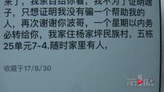 """新加坡金沙华人娱乐场:新郎办婚宴""""跑单"""" 曾向同事借钱留假地址至今未还"""
