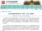 """鞍山通报3起领导干部""""不担当、不作为""""典型案件"""