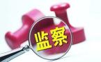 截至4月末辽宁发现涉嫌违纪问题线索2331个立案845件
