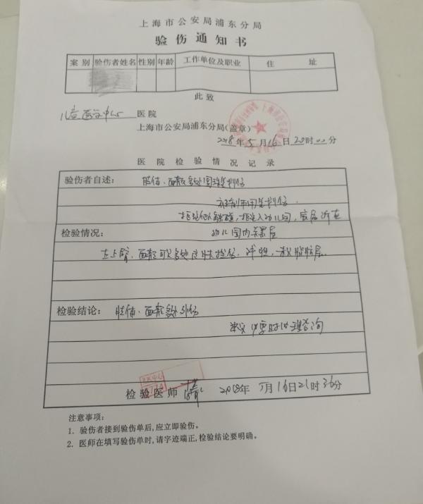 上海幼儿园多名孩子被划伤 疑似保育员所为