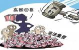 黑龙江全省开展涉农非法集资专项排查
