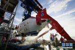"""中国""""南海深部计划""""西沙深潜航次在南海获得重要发现"""