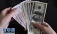 稳健运行 人民币兑美元汇率逼近6.40一线