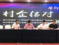 杭州民企与恩施州合作投资额拟达39亿 助力精准扶贫