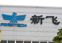 新飞公司100%股权拍卖 多家企业或参与竞购