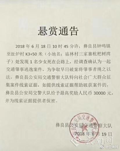 北京赛车官方投注平台:云南一位刚高考完的18岁女孩遇车祸身亡 警方悬赏3万寻凶