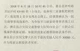云南一位刚高考完的18岁女孩遇车祸身亡 警方悬赏3万寻凶