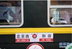 """2018首趟""""京和号""""旅游专列北京开行 16天旅程涵盖哈密、敦煌等地"""