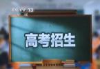 黑龙江省招生考试院网络被恶意攻击 应急预案启动:可用电话查分数