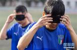 盲人足球小将:无畏奔跑 追寻光明