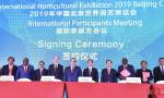 北京世园会国际参展进入布展阶段