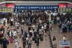 7月暑运模式开启 中铁济南局加开多趟高铁列车