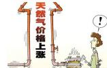 北京民用天然气价格每立方上调0.35元,居民每月多花3.8元