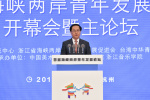 首届海峡两岸青年发展论坛在杭开幕 车俊刘结一洪秀柱致辞