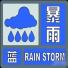 北京发布暴雨蓝色预警 今天有大到暴雨 降雨将持续到明日