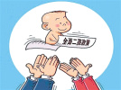 辽宁省率先提出对生育二孩的家庭予以奖励 会买账吗