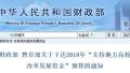国家给地方高校发钱了!河南获资金最多高达7.67亿元