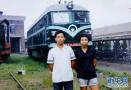 40年铁路情缘