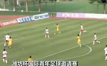 潍坊杯国际青年足球邀请赛 国青2:1击败莫斯科青年队