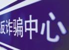 """浙江警方破获诈骗案:""""代运营""""榨干""""网店菜鸟"""""""