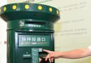 多久没写信了?一只邮筒见证杭州人社交方式的转变