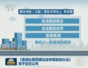 """昨夜今晨大事:问题疫苗案多名官员被处理 台风""""温比亚""""登陆华东"""