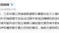 中国游客遭瑞典警察粗暴对待 瑞典驻华使馆回应