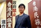 """香港保安局长:取缔""""港独""""团体""""香港民族党""""是基于维护国家安全"""