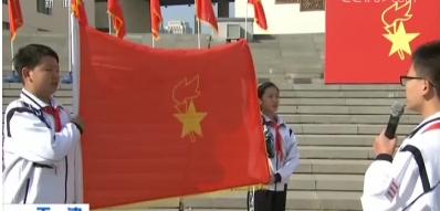 中国少年先锋队建队69周年纪念日 传承红色精神 争做新时代好队员