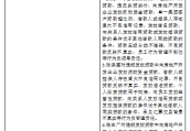 短短相隔4個月 河南鶴壁農商行再被罰款195萬