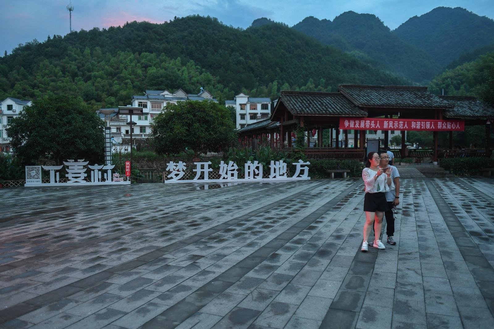 游客在下姜村的小广场游览(2017年8月9日摄)。新华社记者 黄宗治 摄