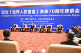 Xi stresses human rights development in Chinese context