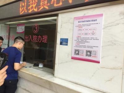 """结算不超过10秒,杭州市全市实现用血费用""""一站式""""减免"""